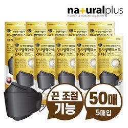 내츄럴플러스 황사마스크KF94(블랙)5매입X10개 끈조절