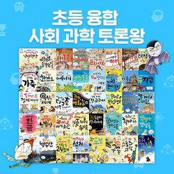 [동아엠앤비] 초등융합사회과학토론왕 (전40권)