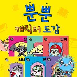 [다산어린이] 뿐뿐캐릭터도감 (전6권)