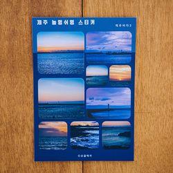 제주 놀멍쉬멍 스티커 - 제주바다3