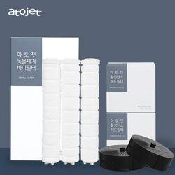 녹물염소제거 아토젯 클렌징샤워기2.0 정품필터 6개월구성