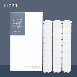 녹물염소제거 아토젯 클렌징샤워기2.0 정품바디필터 1팩