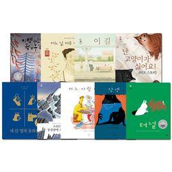 [책빛] 초등저학년 모두를 위한 그림책 베스트 9권세트