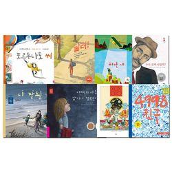 [책빛] 초등고학년 모두를 위한 그림책 베스트 8권세트