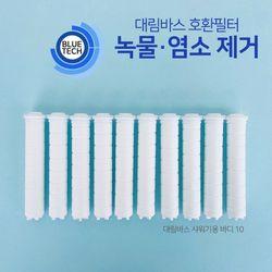 대림바스 샤워기용 호환필터 (녹물염소제거필터)10개입