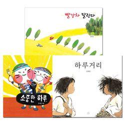 [그림책공작소] 뚝딱뚝딱 나래책 유아 베스트 3권세트