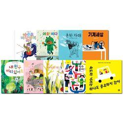 [그림책공작소] 뚝딱뚝딱 누리책 유아 베스트 9권세트