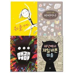 [그림책공작소] 뚝딱뚝딱 우리책 유아 베스트 4권세트