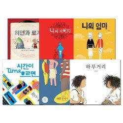 [그림책공작소]  초등전학년 베스트 창작동화 6권세트