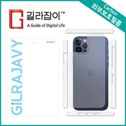 아이폰12 프로 맥스 카본(투명) 외부보호필름 후면+측면 2매