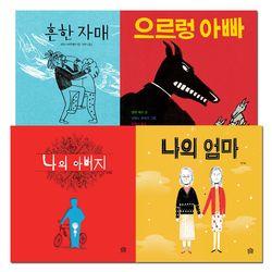 [그림책공작소] 초등전학년 가족 창작동화 4권세트