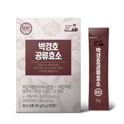 [무료배송] [박경호의 건강비책] 공류효소 (3g30포)