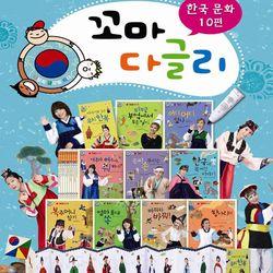 [아람] 꼬마다글리 한국문화편 10권세트