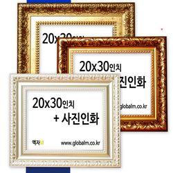 사진관 대형액자+사진인화 20x30인치 24종 액자中택일
