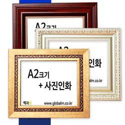 사진관용 대형액자+사진인화 A2크기 24종 액자中택일