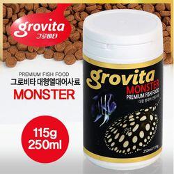 그로비타 몬스터 (대형 열대어) 사료 [115g250ml]