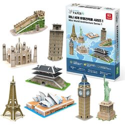 8종 우드락 입체퍼즐 - 미니 세계 유명건축물