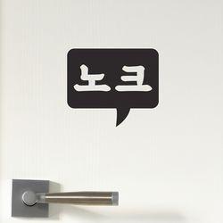 노크 - 심플 말풍선 화장실 사무실 도어 스티커