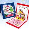 만들기 크리스마스 선물 입체카드 (4인용)