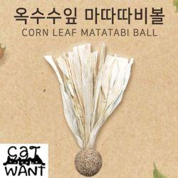 캣완트 - 옥수수잎 마따따비볼 고양이힐링용품