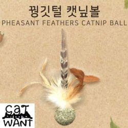 캣완트 - 꿩깃털 캣닢볼 고양이토이 힐링용품