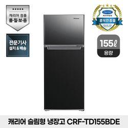 캐리어 클라윈드 냉장고 CRF-TD155BDE 155L 블랙메탈 원룸형