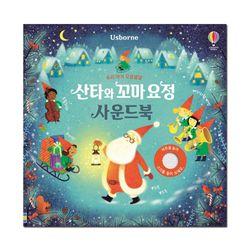 [어스본] 우리 아기 오감발달 산타와 꼬마 요정 사운드북