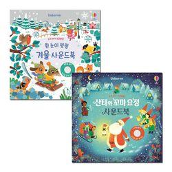 [어스본] 우리 아기 오감발달 겨울 사운드북 2권세트