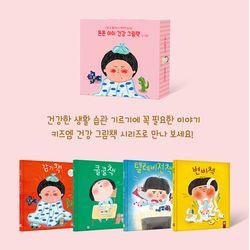 [키즈엠] 튼튼아이 건강 그림책 4권세트