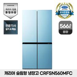 캐리어 클라윈드 피트인 냉장고 CRF-SN560MFC 4도어 566L 민트