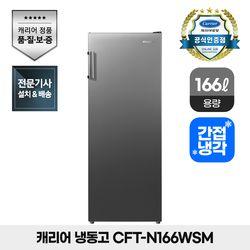 캐리어 스탠드 냉동고 CFT-N166MSM 166L 실버 간접냉각방식
