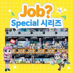 [국일아이] job Special 시리즈 (전11권)