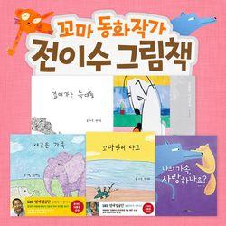 꼬마동화작가전이수그림책 (전5권)