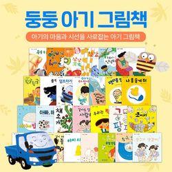 [길벗어린이] 둥둥아기그림책 (전26권)