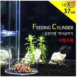 HEXA 피딩 실린더먹이급여기 쉬림프용 [FS-37S]