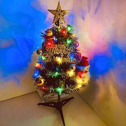 크리스마스트리 풀세트 45cm 멀티컬러 전구 장식 포함