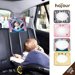 [하쥬르] 유아 카시트 안전거울디자인선택