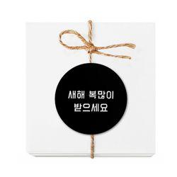 새해 복 원형 라벨 (10개)