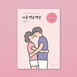 마음백문백답 커플편 틴에디션