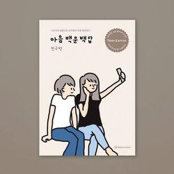 마음백문백답 친구편 틴에디션