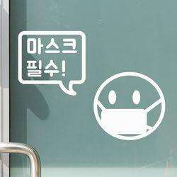 마스크 필수 귀여운 말풍선 가게 매장 음식점 스티커