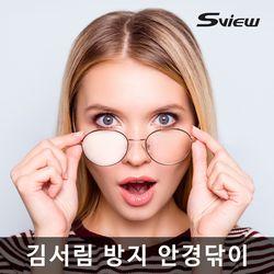 에스뷰 김방필 안티포그 김서림방지 안경클리너