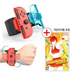 닌텐도 스위치 피트니스 복싱2+조이콘 플렉시블 스핀 손목밴드