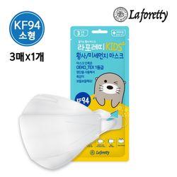 라포레띠 키즈 황사미세먼지 마스크(KF94)올가드(3개입)