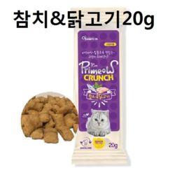 반려묘 고양이 냥이 크런치 과자 참치 닭고기3개