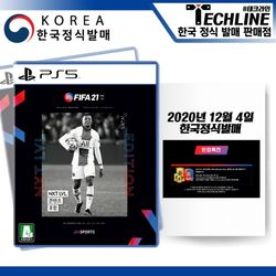 PS5 피파21(한정특전 포함)
