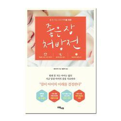 [유월사일] 좋은 잠 처방전