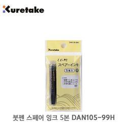 쿠레타케 캘리그라피 붓펜 스페어 잉크 리필 5본 DAN105-99H