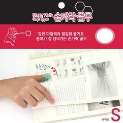 플러스 PLUS 사무용 책넘김 손가락 보호 골무