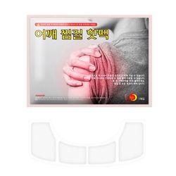 파스형 어깨 찜질용 핫팩 1매